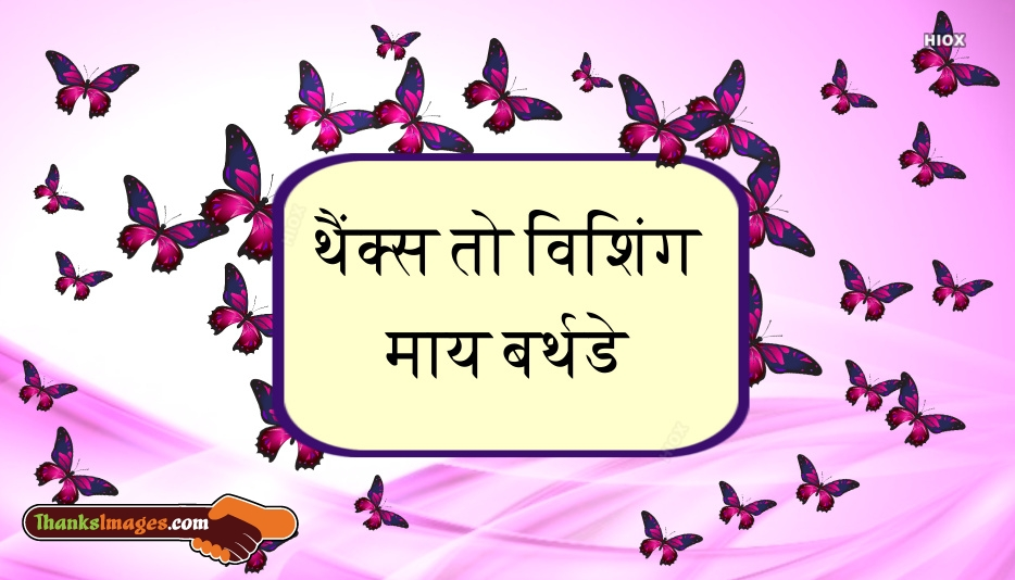 Thanks Images, Pictures In Hindi