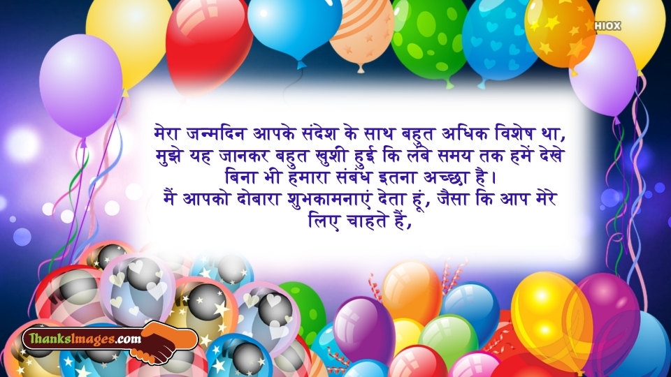 Thanks Message For Birthday Wishes In Hindi